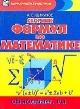 Сборник формул по математике